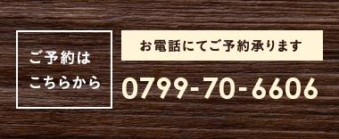 お電話にてご予約承ります 0799-70-6606